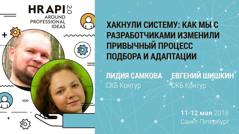 Лидия Самкова и Евгений Шишкин СКБ Контур Как мы изменили привычный процесс подбора и адаптации