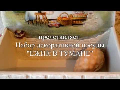 Набор декортивной посуды ЕЖИК В ТУМАНЕ