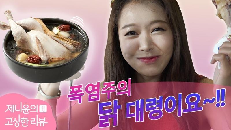 말복엔 역시 삼계탕 먹방ㅣ여름 보양식 VJ특공대 ver 제니윤의 고상한 리뷰 7편
