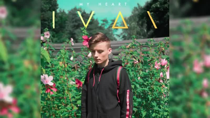 IVAN - My Heart не появление а возвращение ивангая