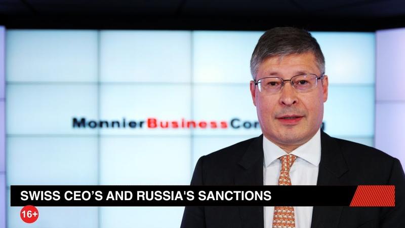 Интервью • Санкции Швейцарии против России