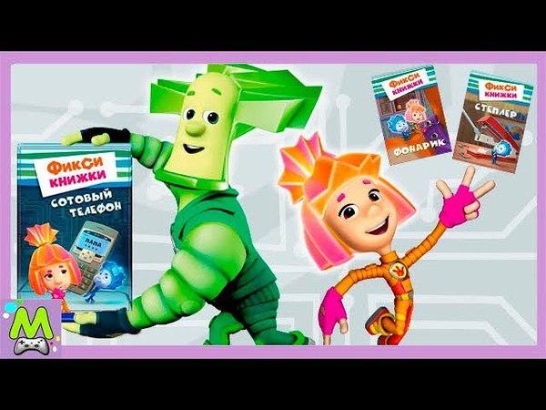 Детский уголок Kids'Corner Фиксики Сборник Интерактивных Приключений Любимые ФиксиКнижки Дим Димыча