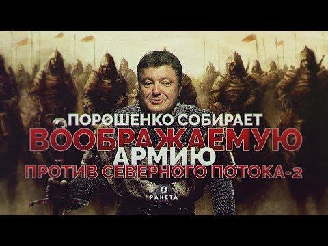 Порошенко собирает воображаемую армию против Северного Потока-2 (РАКЕТА.News)