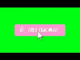 футаж_подписаться.mp4