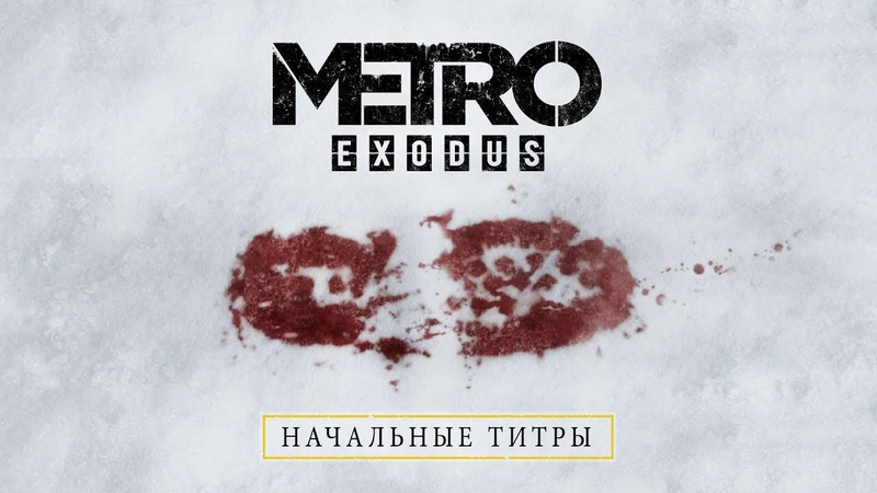 Metro Exodus - Начальные титры [RU]