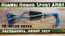 Беспроводные наушники Huawei Honor Sport AM61 II Мой выбор