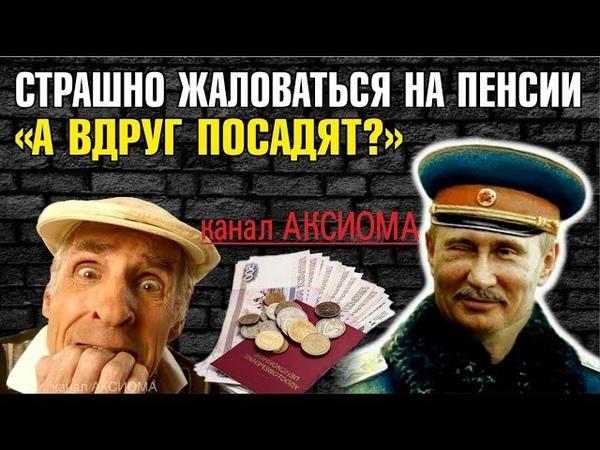 Пенсионеры боятся жаловаться Путину на низкие пенсии -