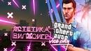 ЭСТЕТИКА ВИДЕОИГР 1 GTA Vice City