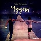 Мурат Тхагалегов альбом Чудак