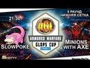 AGL / GLOPS CUP: Minions with Axe vs SlowPoke
