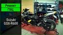 Ремонт ГБЦ на мотоцикле Suzuki GSX R600