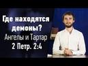 Где находятся демоны Ангелы и Тартар - 2 Петр. 24. Богдан Куриляк