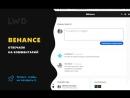 Behance - отвечаем на комментарии к проекту