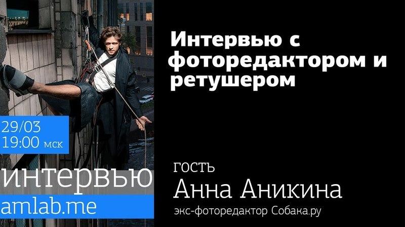 Интервью с фоторедактором и ретушёром Анной Аникиной на Amlab.me