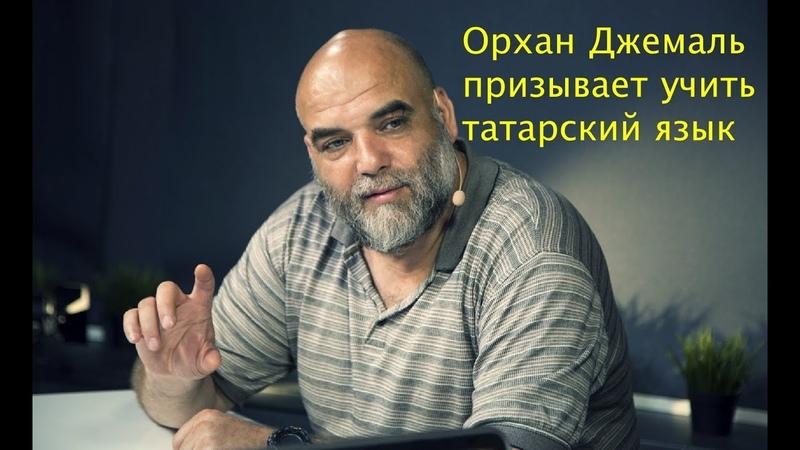 Орхан Джемаль в поддержку татарского языка