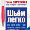Курсы кроя и шитья Ставрополь Невинномысск