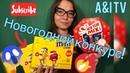 НОВОГОДНИЙ КОНКУРС ОТ AI TV, сладости, подарки, вкусности