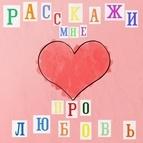 Паук альбом Расскажи мне про любовь