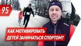 Как мотивировать детей к спорту Метод мотивация от Василия Ломаченко Бегущий Банкир