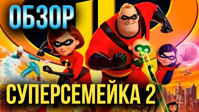 Суперсемейка 2 - Лучше первой части? (Обзор) » Freewka.com - Смотреть онлайн в хорощем качестве