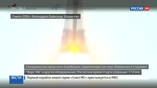 Новости на Россия 24 • Международный экипаж нового Союза готов пристыковаться к МКС