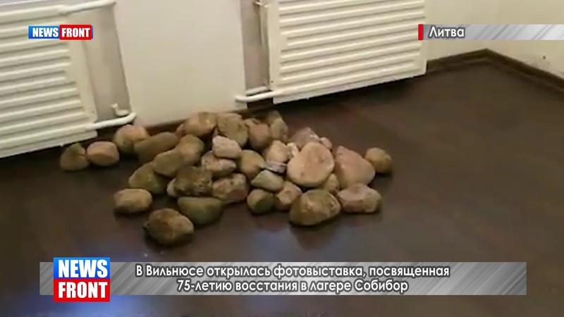 В Вильнюсе открылась фотовыставка, посвященная 75-летию восстания в лагере Собибор