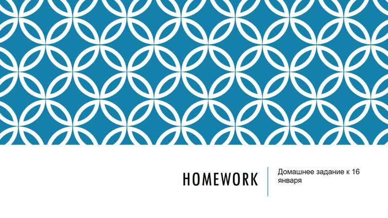 Homework 16.01 for Starters