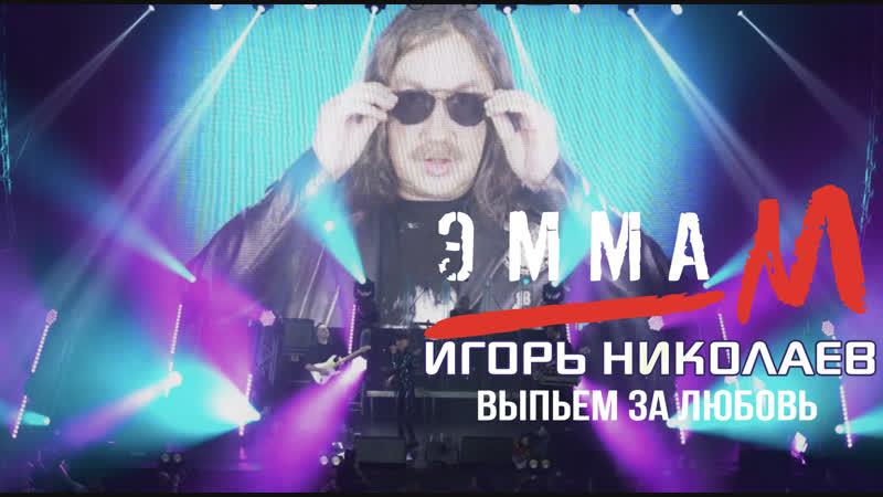 ЭММА М и Игорь Николаев Выпьем за любовь - Сольный концерт в Известия холл