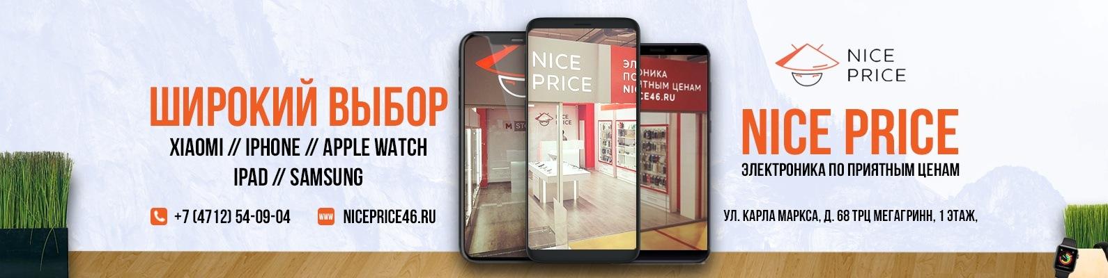 e11b7522 NicePrice | Xiaomi | Apple | Samsung | Курск | ВКонтакте