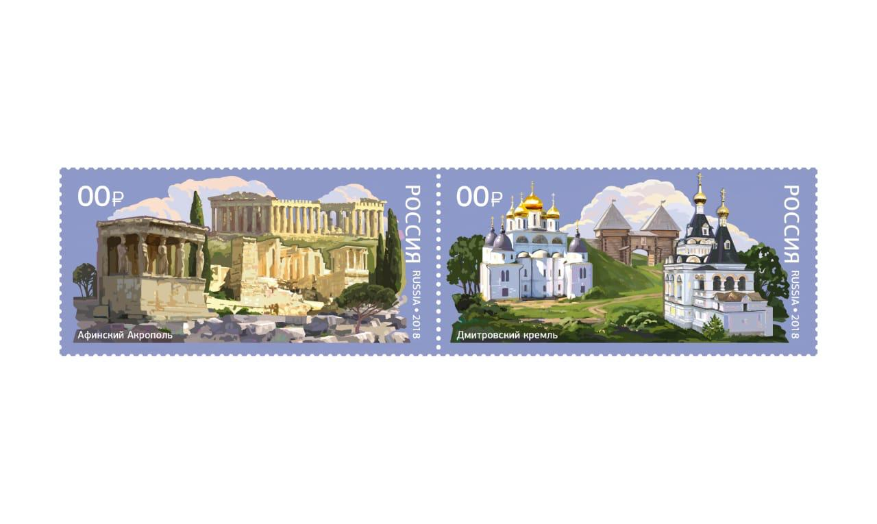 Дмитровский кремль появится на почтовых марках, посвященных Году туризма