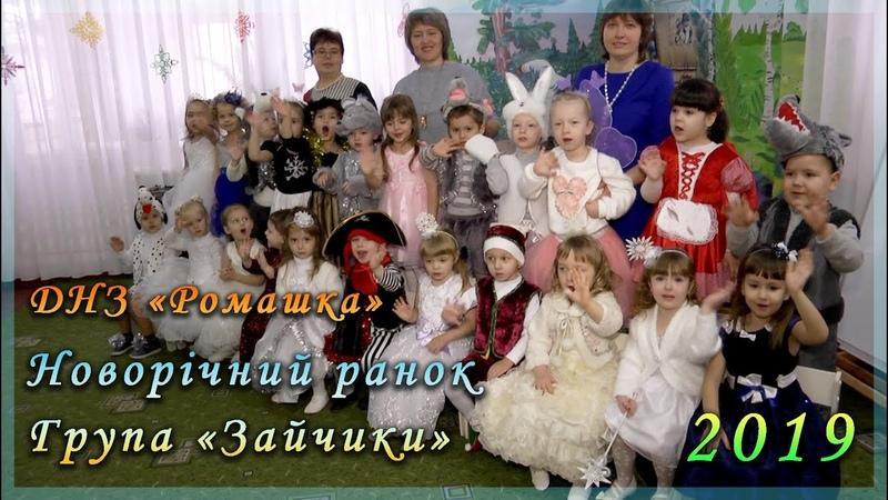 Новорічний ранок у групі Зайчики