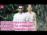 Quest Pistols Show отомстили за солиста «Грибов», которому изменила жена.
