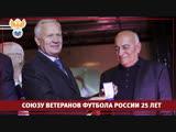 Союзу ветеранов футбола России 25 лет