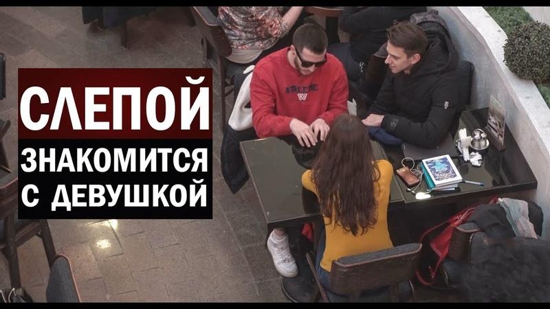 СЛЕПОЙ ЗНАКОМИТСЯ С ДЕВУШКОЙ / Раду пикап пранк