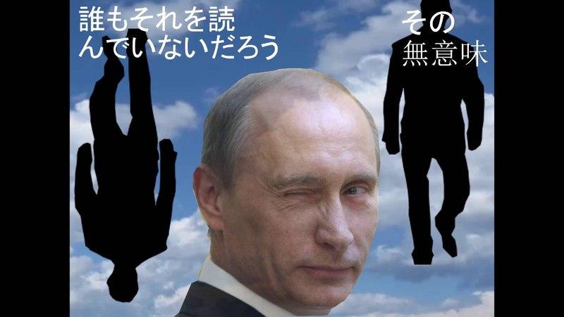 Vladimir Putin - The Anime [Opening]