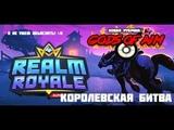 GODS OF AIM (боги меткости) Realm Royale (монтаж)