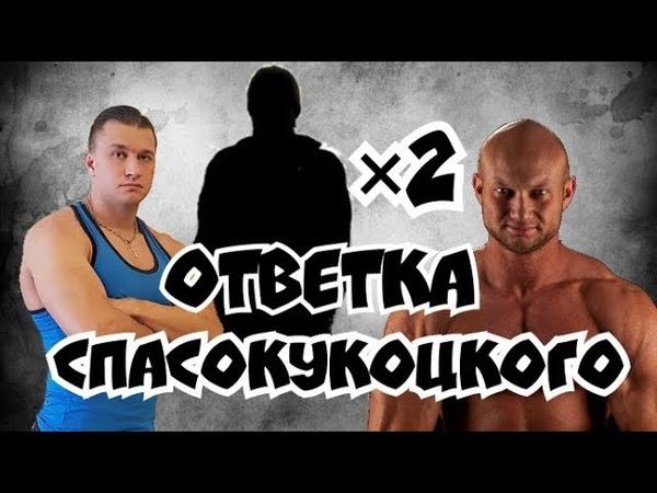 Спасокукоцкий жестко ответил командам: Блуда, Шредера и Войтенко
