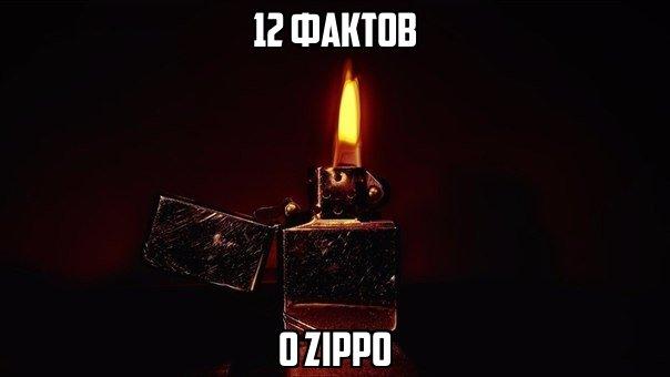 Вечный огонь: 12 фактов о Zippo Есть в мире такие вещи, которые не заменит ни один компьютер или айпэд. Одна из них — легендарная зажигалка Zippo. В конце концов, не будешь же ты прикуривать