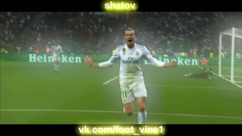 Бейл добивает Кариуса в финале ЛЧ | vk.com/foot_vine1