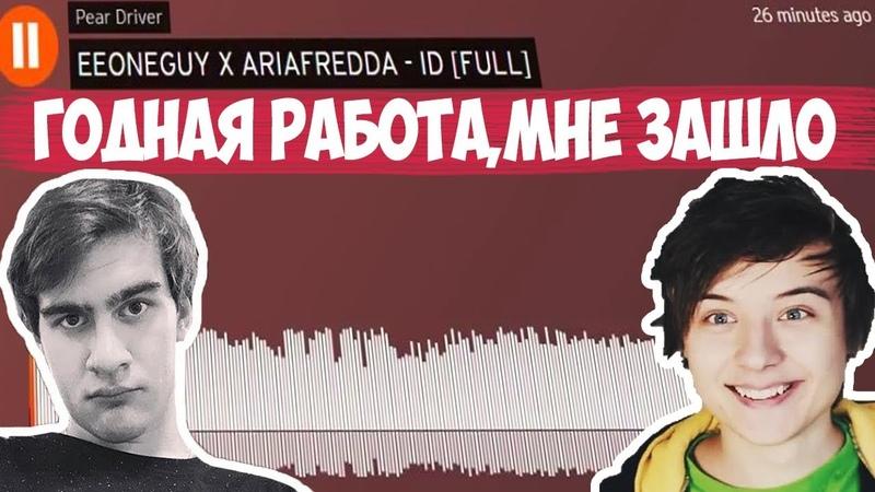 Реакция Братишкина на слитый трек Ивангая - ID (FULL)