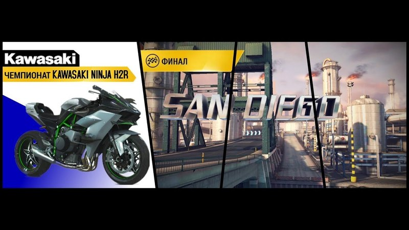 Asphalt 8 |Чемпионат |Kawasaki Ninja H2R |SAN DIEGO HARBOR |The final
