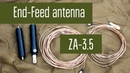 EndFeed antenna ZA 3 5 на 80м японского производства Проверка в полевых условиях Радиосвязь