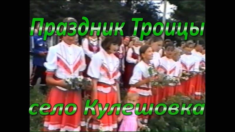 Праздник Троицы село Кулешовка. Родничек Кубани Зорюшка (Полная версия)