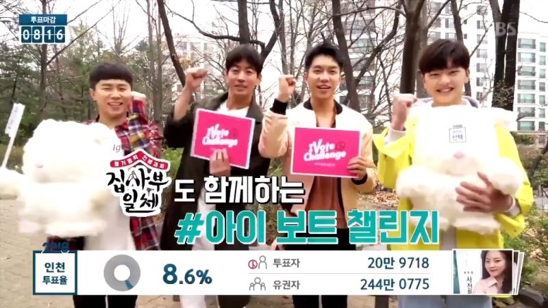 [MESSAGE] 13.06.2018: Сончжэ и участники шоу SBS 'The Butlers' - Сообщение в поддержку 'I Vote Challenge' @ SBS News » Freewka.com - Смотреть онлайн в хорощем качестве