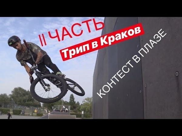 RIDER'S VLOG 26 II Part Krakow trip | ВТОРАЯ ЧАСТЬ ТРИПА В КРАКОВ |
