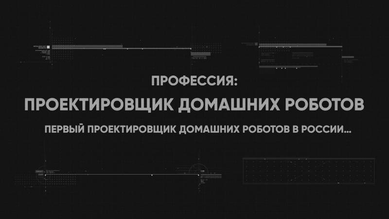 Рубрика- с юмором о ВАЖНОМ! - Профессия проектировщик домашних роботов