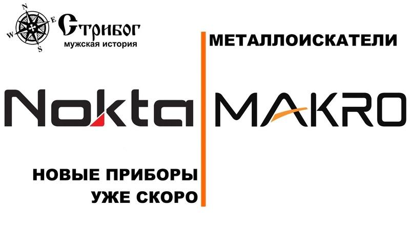 Металлоискатели Nokta-Makro - чем удивят в ближайшем будущем.