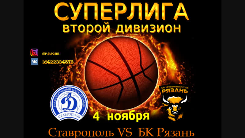 Баскетбол Live/Суперлига-2. Динамо Ставрополь - БК Рязань