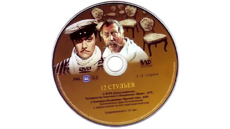 12 Стульев 1976 Марк Захаров Эпизод Первый