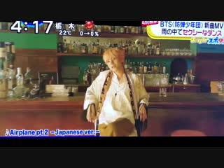 ТИЗЕР НОВОГО КЛИПА BTS Airplane pt.2 MV解禁‼︎ Japanese ver. - おは4